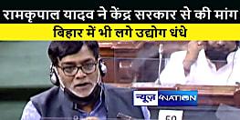 पाटलिपुत्र से भाजपा सांसद रामकृपाल यादव ने केंद्र सरकार से की मांग, बिहार में भी लगे उद्योग धंधे