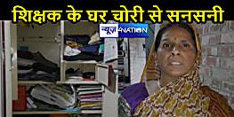 NALANDA NEWS: शिक्षक के घर भीषण चोरी, स्प्रे छिड़ककर किया बेहोश, फिर किया सामान पर हाथ साफ