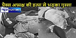 MOTIHARI NEWS:  पैक्स अध्यक्ष की हत्या के बाद भड़का बवाल, आक्रोशित लोगों ने पुलिस पर किया पथराव, घटनास्थल पर पुलिस कर रही कैंप