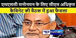 राज्यपाल कोटे से 12 नेता बनेंगे MLC, कैबिनेट ने CM नीतीश को किया अधिकृत,जानें BJP से कौन-कौन बनेंगे MLC