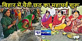 CHHATH PUJA: नहाय-खाय के साथ चैती छठ का शुभारंभ, कोरोना के बीच घरों में ही अर्घ्य देना श्रेष्ठकर
