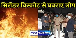 BIHAR NEWS: गैस गोदाम में आग लगने से फटे 50 सिलेंडर, आग की तपिश से पिघली गोदाम के पास की सड़क