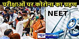 CORONA UPDATES: कोरोना की संक्रामक लहर से जूझ रहा भारत, गुरूवार को मिले 2.17 लाख केस, NEET की परीक्षा भी टली