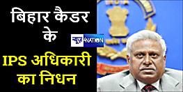 बिहार कैडर के IPS अधिकारी रहे और CBI के पूर्व निदेशक रंजीत सिन्हा का निधन, सीबीआई चीफ रहते लगे थे कई गंभीर आरोप