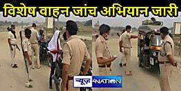 BIHAR NEWS: बंगाल चुनाव को लेकर बिहार पुलिस मुस्तैद, बॉर्डर इलाकों में सुरक्षा जांच हुई तेज
