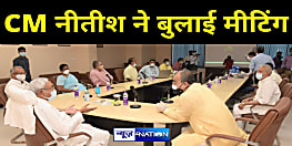 CM नीतीश ने आज शाम बुलाई हाईलेवल मीटिंग, लिया जा सकता है कोई बड़ा निर्णय