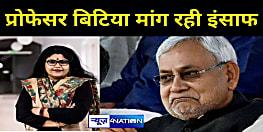 ये कैसा सुशासन राज जहां सात समंदर पार से प्रोफेसर बिटिया रिटायर्ड पिता के लिए CM से मांग रही इंसाफ....सरकार ने दिया ये जवाब