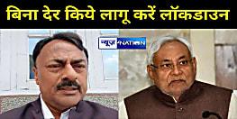 CM नीतीश की कोरोना पर हाईलेवल मीटिंग से पहले कांग्रेस की बड़ी मांग, स्थिति बेकाबू...तत्काल लॉकडाउन करे सरकार
