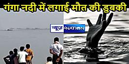 BIG BREAKING : गंगा नदी में डूबकर 3 युवकों की मौत, एक बचा, समारोह के मौके पर करने आये थे स्नान