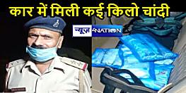 BIHAR CRIME: शराब जांच के दौरान कार से मिले 23 किलो चांदी के आभूषण, दो शख्स से पूछताछ करेगी पुलिस