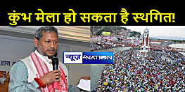 Kumbh Mela : कुंभ मेला होगा स्थगित, शाम तक राज्य सरकार ले सकती है बड़ा फैसला