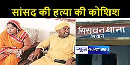 Bihar : सिवान सांसद की हत्या को कोशिश नाकाम, पिस्टल के साथ पकड़े गए तीन बदमाश