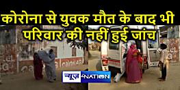 Bihar : कोरोना संक्रमित युवक के मौत के बाद भी स्थानीय प्रशासन लापरवाह, अंतिम संस्कार में की खानापूर्ति