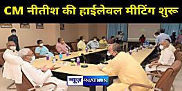 कोरोना पर CM नीतीश की हाईलेवल मीटिंग शुरू, सर्वदलीय बैठक से एक दिन पहले मुख्यमंत्री कर रहे समीक्षा