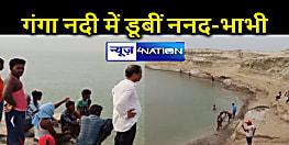 गंगा नदी में डूबीं ननद-भाभी, लोगों ने एक की बचाई जान, दूसरी लापता