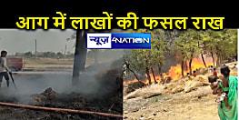 महादलित परिवारों के खलिहान में लगी भयंकर आग, लाखों की फसल जलकर राख