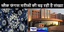 BIHAR NEWS : तेजी से बढ़ रहा है खतरा! कोरोना, एईएस के बाद अब ब्लैक फंगस, बिहार में छाया है बीमारियों का प्रकोप