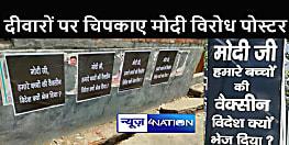 NEW DELHI : टीकाकरण अभियान से नाराज लोगों ने लगाए 'मोदी विरोधी पोस्टर', 25 गिरफ्तार