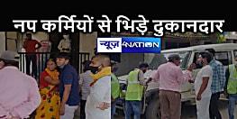 BIHAR NEWS : लॉकडाउन का पालन कराने को लेकर दुकानदारों और नप कर्मियों के बीच भिड़ंत, टैक्स तहसीलदार से मारपीट