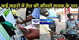 NATIONAL NEWS: पेट्रोल-डीजल के दाम में लगी आग, चुनावी नताजों के बाद से नहीं घटी कीमतें