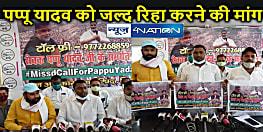 BIHAR NEWS: पप्पू यादव के समर्थन में युवा परिषद ने जारी किया टॉल फ्री नम्बर, देश भर के लोगों से की अपील