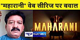 Maharani Web Series : ट्रेलर रिलीज होते ही शुरू हुआ बवाल,अखिल भारतीय यादव महासभा ने जताया विरोध