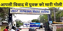 NALANDA NEWS : आपसी विवाद में युवक ने शख्स को मारी गोली, आरोपी हथियार सहित गिरफ्तार