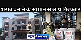 BIHAR NEWS : नशे के खिलाफ कार्रवाई देशी शराब बनाने के सामान के साथ धंधेबाज गिरफ्तार