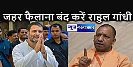 राहुल गांधी के खिलाफ गुस्से में आगबबूला सीएम योगी, कहा – समाज में जहर फैला रहे हैं, आपको शर्म आनी चाहिए