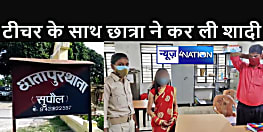 BIHAR NEWS : लव गुरू बने तीन बच्चों के पिता पर आया नाबालिक छात्रा का दिल, भागकर रचाई शादी, परिजनों ने जमकर किया हंगामा