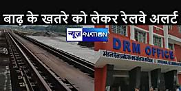 FLOOD ALERT : नदियों में बढ़ने लगा बाढ़ का खतरा, नुकसान से बचने के लिए रेलवे ने शुरू की मानसून पेट्रोलिंग
