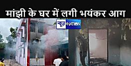 BREAKING NEWS : जीतन राम मांझी के बेटे के घर में लगी आग, कई कमरों में रखे लाखों के सामान जलकर खाक