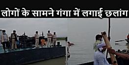 BIHAR NEWS : महिला के अंतिम संस्कार में आया और देखते ही देखते लोगों के सामने गंगा में लगा दी छलांग, नदी से निकाली गई लाश