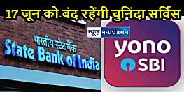 IMPORTANT NEWS: SBI के ग्राहकों को परेशान कर सकती है यह खबर, 17 जून को वित्तीय लेनदेन में होगी परेशानी, जानें क्यों?