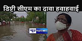 तैयारी की खुली पोल : पानी में तैर रहा है सुशासन राज के डिप्टी सीएम का शहर, दो दिन पहले तक कर रही थी बड़ी-बड़ी बातें