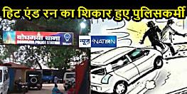 BIHAR NEWS: तेज रफ्तार पिकअप की चपेट में आए एसआई और पैंथर जवान, गंभीर हालत में अस्पताल में भर्ती