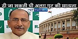 BIHAR NEWS: राजद का आरोप, लोजपा मामले में लोकसभा ने शुरु की गलत परम्परा