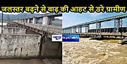BIHAR NEWS: पश्चिम चंपारण में बढ़ रहा बाढ़ का खतरा, बराज से पानी छोड़ने से बढ़ा नदियों का जलस्तर, जल्द पलायन के विचार में लोग