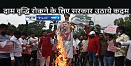 BIHAR NEWS: जाप ने फूंका केंद्रीय मंत्री धर्मेंद्र प्रधान का पुतला, पार्टी की मांग, पेट्रोलियम पदार्थों के दामों को नियंत्रित करे सरकार