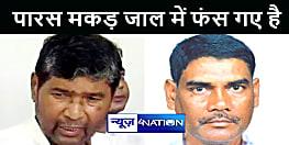 लोजपा सांसद पशुपति कुमार पारस राजनैतिक और पारिवारिक धर्म निभाने में विफल हो गए : डॉ. सत्यानंद शर्मा