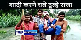 BIHAR NEWS : भारी बारिश से गाँव में जमा हो गया घुटने भर पानी, कंधे पर बैठकर शादी करने गए दूल्हे राजा