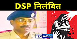 लड़की से रेप के आरोपी DSP सस्पेंड, सरकारी आवास में नाबालिग से दुष्कर्म मामले में गिरफ्तारी का है आदेश
