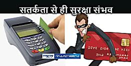 BIHAR NEWS: आर्थिक अपराध ईकाई ने जारी की एडवाइजरी, कार्ड स्वाइप करने के वक्त रखें सावधानी नहीं तो हो जायेगा नुकसान