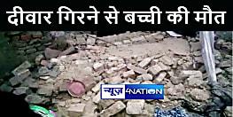 BIHAR NEWS : सासाराम में दर्दनाक हादसा, दीवार गिरने से 8 वर्षीय बच्ची की मौत