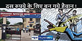 BIHAR NEWS: महज दस रुपये के लिए किशोर को चोर बता कर पीटा, सिर में गहरी चोट से मानसिक हालत खराब, एफआइआर दर्ज
