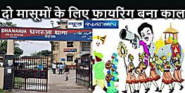 CRIME NEWS: शादी में हर्ष फायरिंग, दो मासूमों को लगी गोली, गम में बदली खुशियां, अब पुलिस कर रही जांच