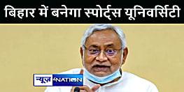 मुख्यमंत्री के समक्ष स्पोर्ट्स यूनिवर्सिटी के विधेयक का हुआ प्रस्तुतीकरण, एक तिहाई सीटें छात्राओं के लिए होंगी आरक्षित
