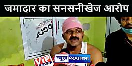 PATNA NEWS : परसा में हमले में घायल ASI का खुलासा, थाने के मुंशी की दलाल से हैं मिलीभगत