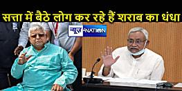 लालू का बड़ा आरोप : बिहार में 20000 करोड़ का पैरेलल धंधा चला रहे हैं सत्ता में बैठे लोग