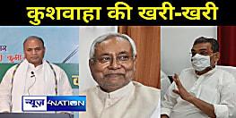 उपेन्द्र कुशवाहा की खरी-खरीः JDU संगठन में सुस्ती,अफशरशाही से त्रस्त हैं बिहार के लोग